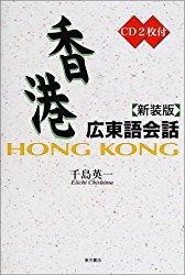 香港広東語会話