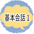 広東語基本会話1(音声付き)