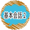 広東語基本会話2(音声付き)