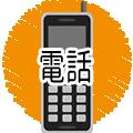 広東語電話(音声付き)