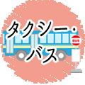 広東語バス・タクシー・乗り物に乗る(音声付き)