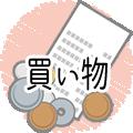 広東語買い物(音声付き)