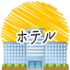 広東語ホテル(音声付き)