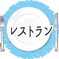 広東語レストラン(音声付き)