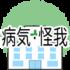 広東語病気・ケガ(音声付き)