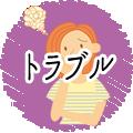 広東語トラブル(音声付き)