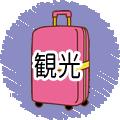 広東語観光(音声付き)