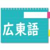 【参考書】推薦広東語語学習書籍