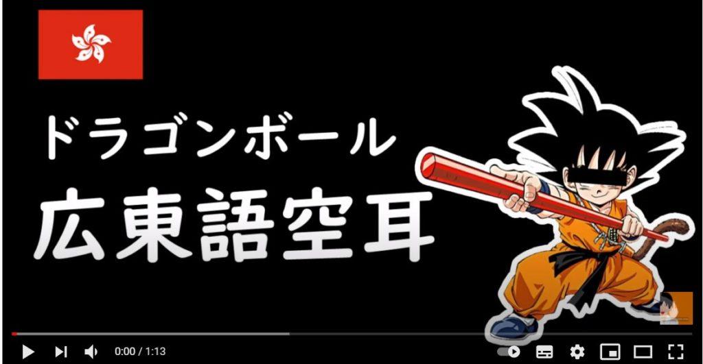 【空耳広東語】香港のドラゴンボール主題歌【日本語に聞こえる】